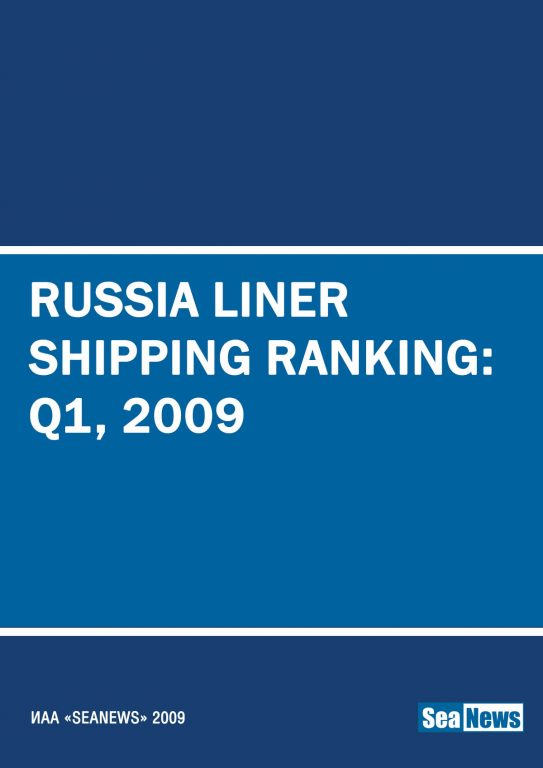 Russia liner shipping ranking: Q1, 2009