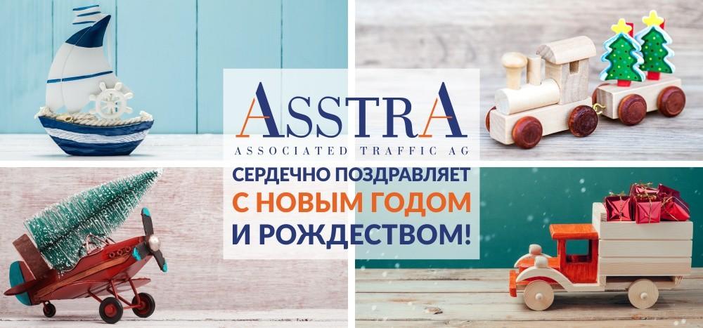 Поздравление AsstrA-Associated Traffic