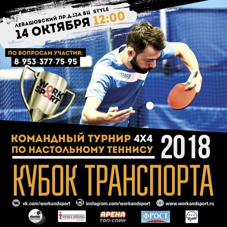Кубок Транспорта 2018
