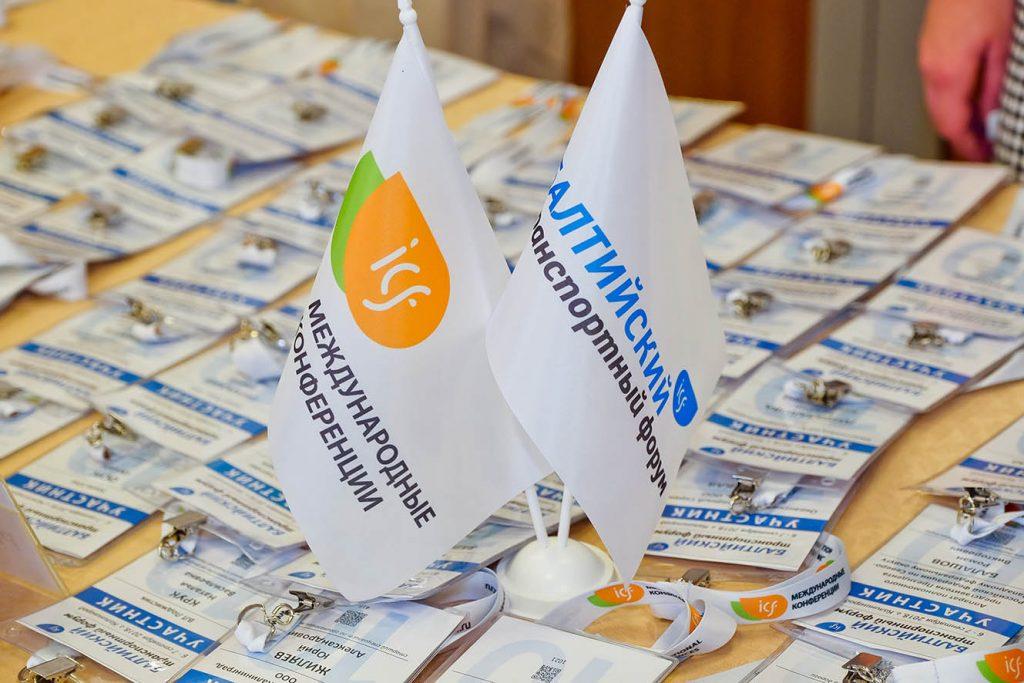 Балтийский транспортный форум 2018