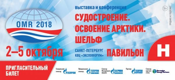Offshore Marintec Russia
