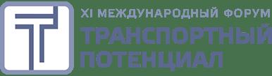 План распространения журнала FREIGHT.ru на 2018г.