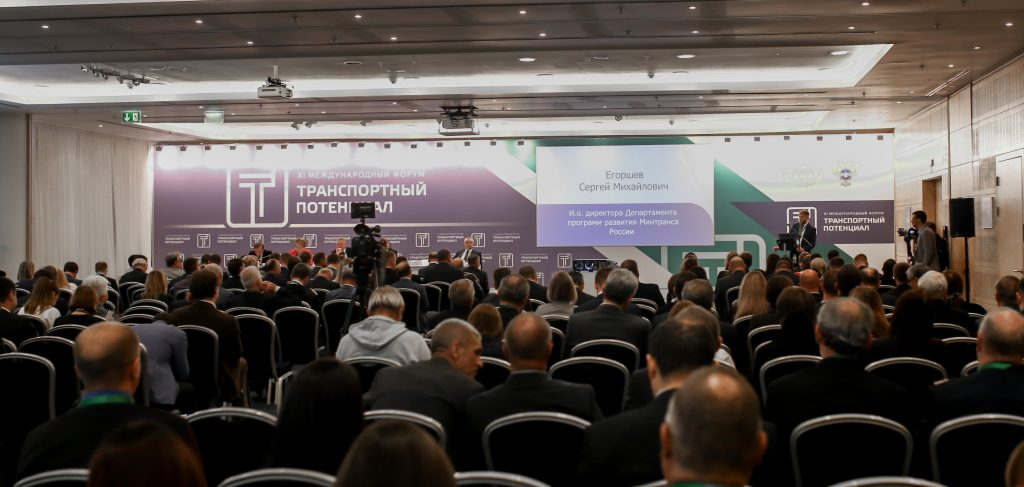 Итоги Международного форума «Транспортный потенциал»-2018