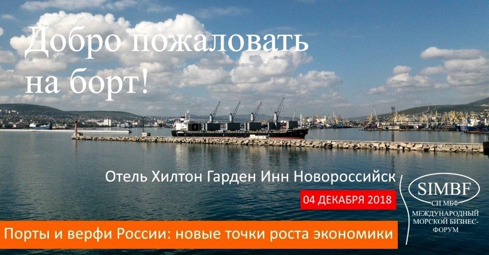 Морской бизнес-форум СИ МБФ предлагает упростить процедуры валютного контроля для бизнеса