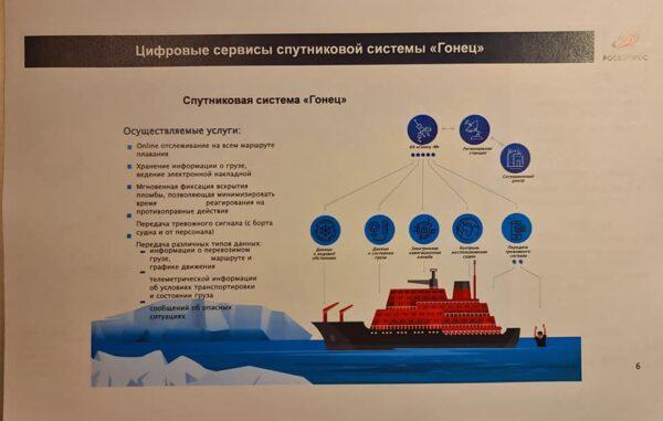 Рогозин об орбитальном освещении обстановки в Арктике и на Северном морском пути